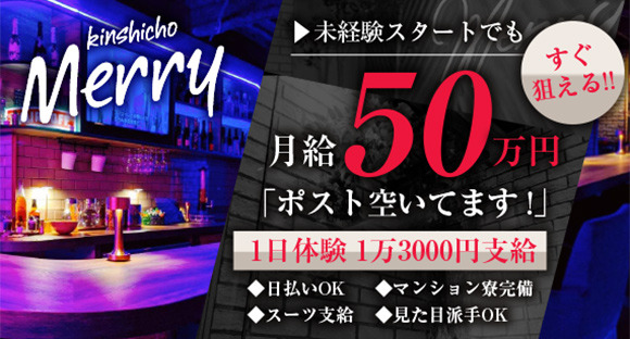 Girls Bar Merry(メリー)