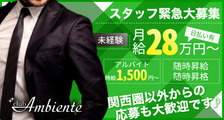 club Ambiente(アンビエンテ)